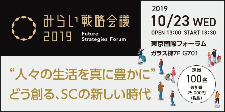 みらい戦略会議2019