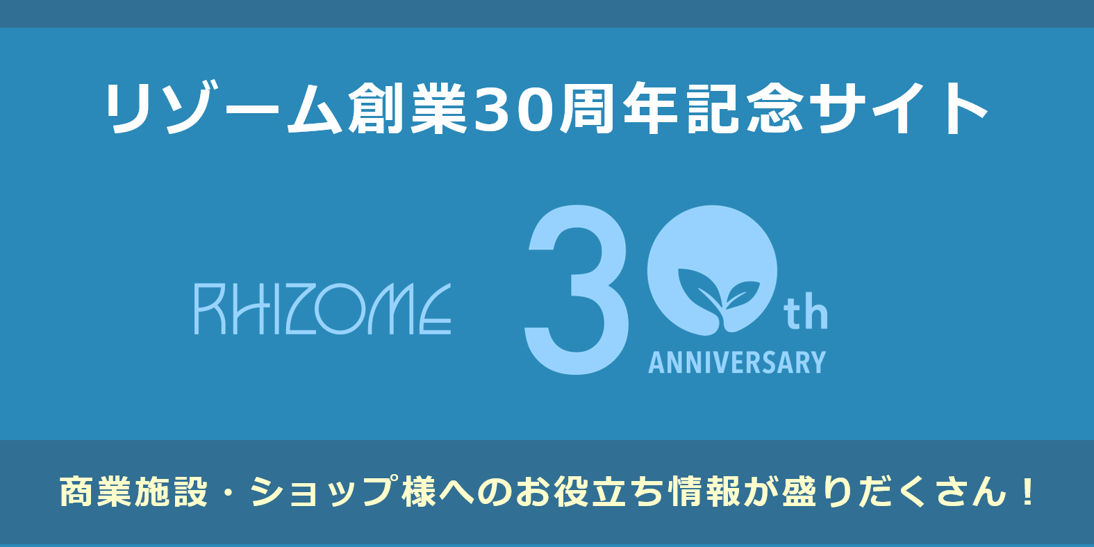 リゾーム創業30周年記念サイト