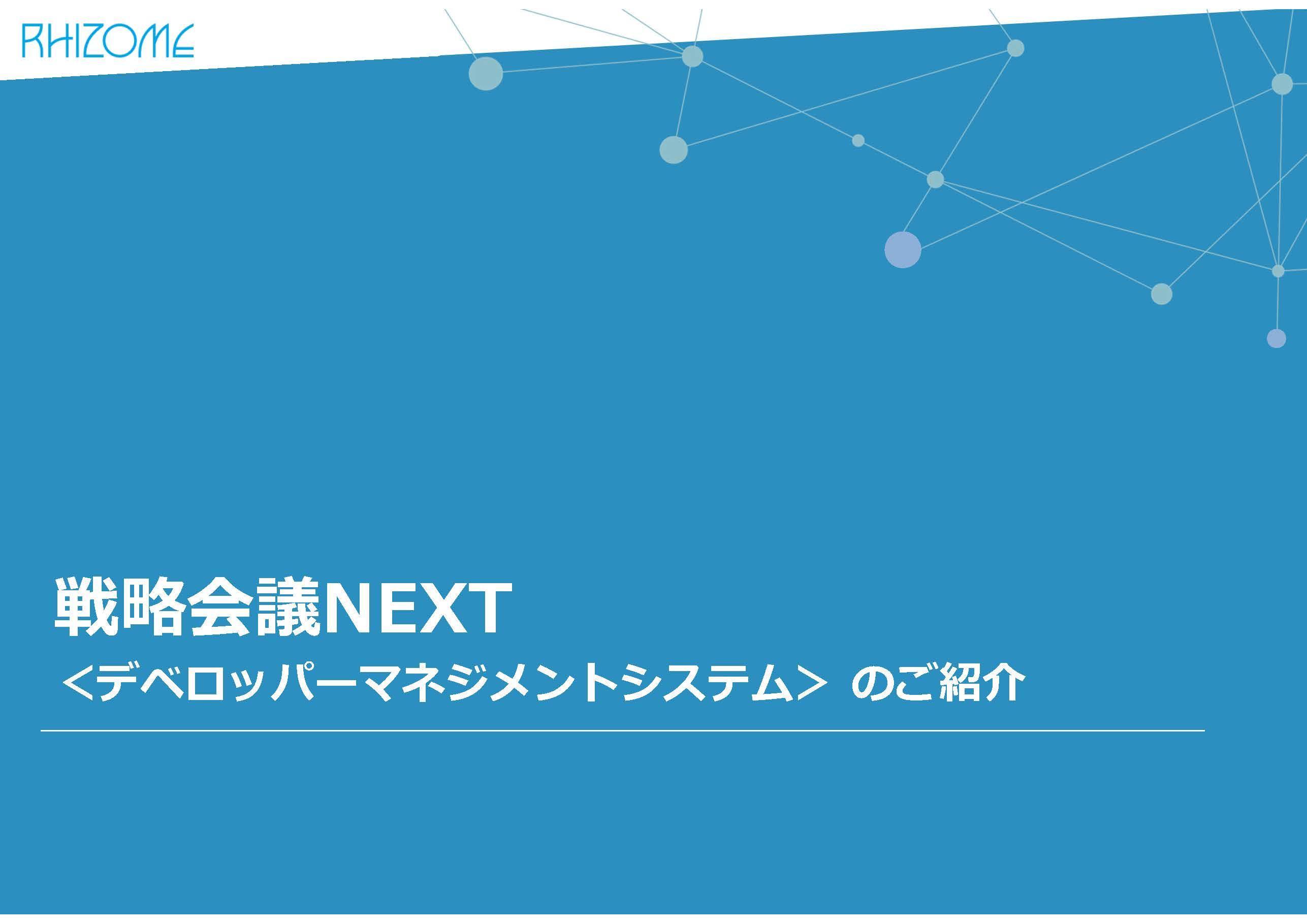 戦略会議NEXT(DMS) 製品パンフレット