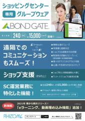 BOND GATE 製品提案資料