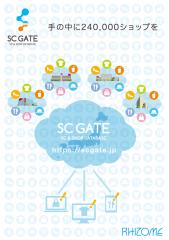 SC GATE 製品パンフレット