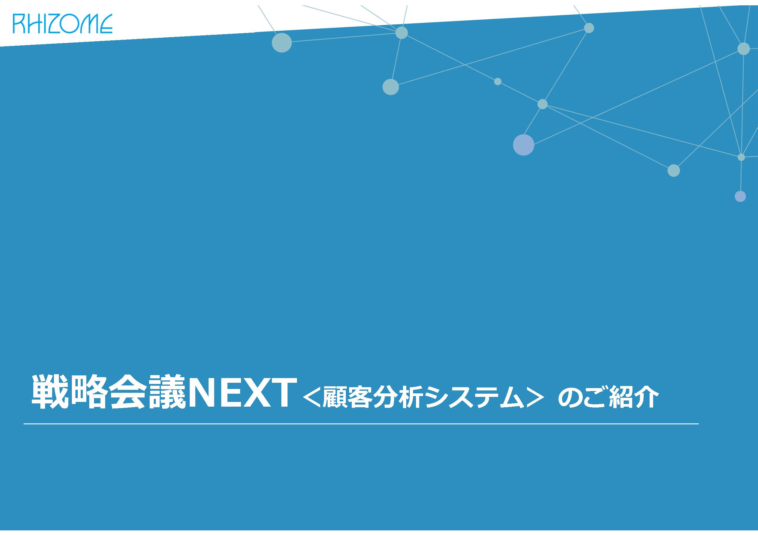 戦略会議NEXT 製品パンフレット