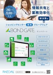 BOND GATE 製品パンフレット