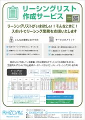 リーシングリスト作成サービス パンフレット