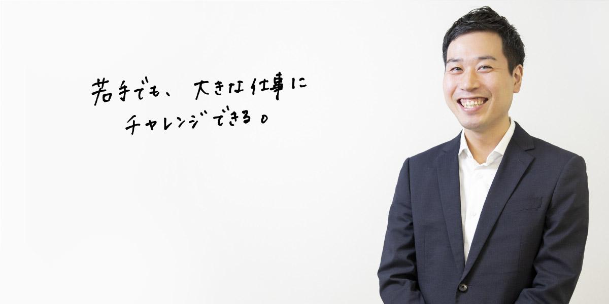 ソリューション営業部 佐野 元亮
