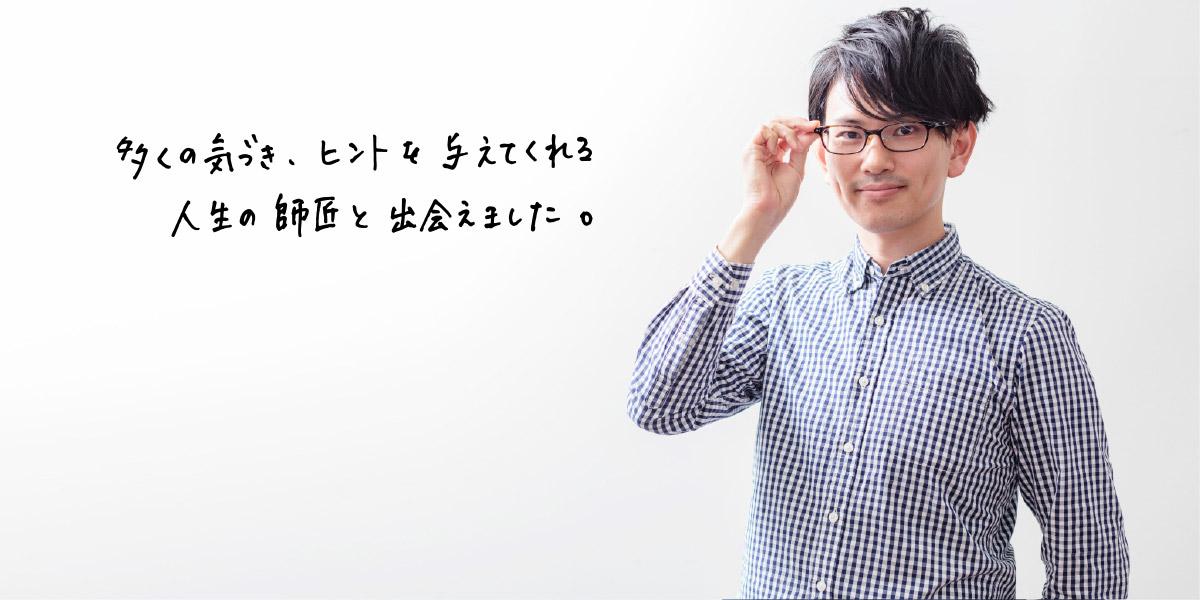 新規事業部 守田 陽