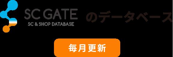 SC GATEのデータベース(毎月更新)